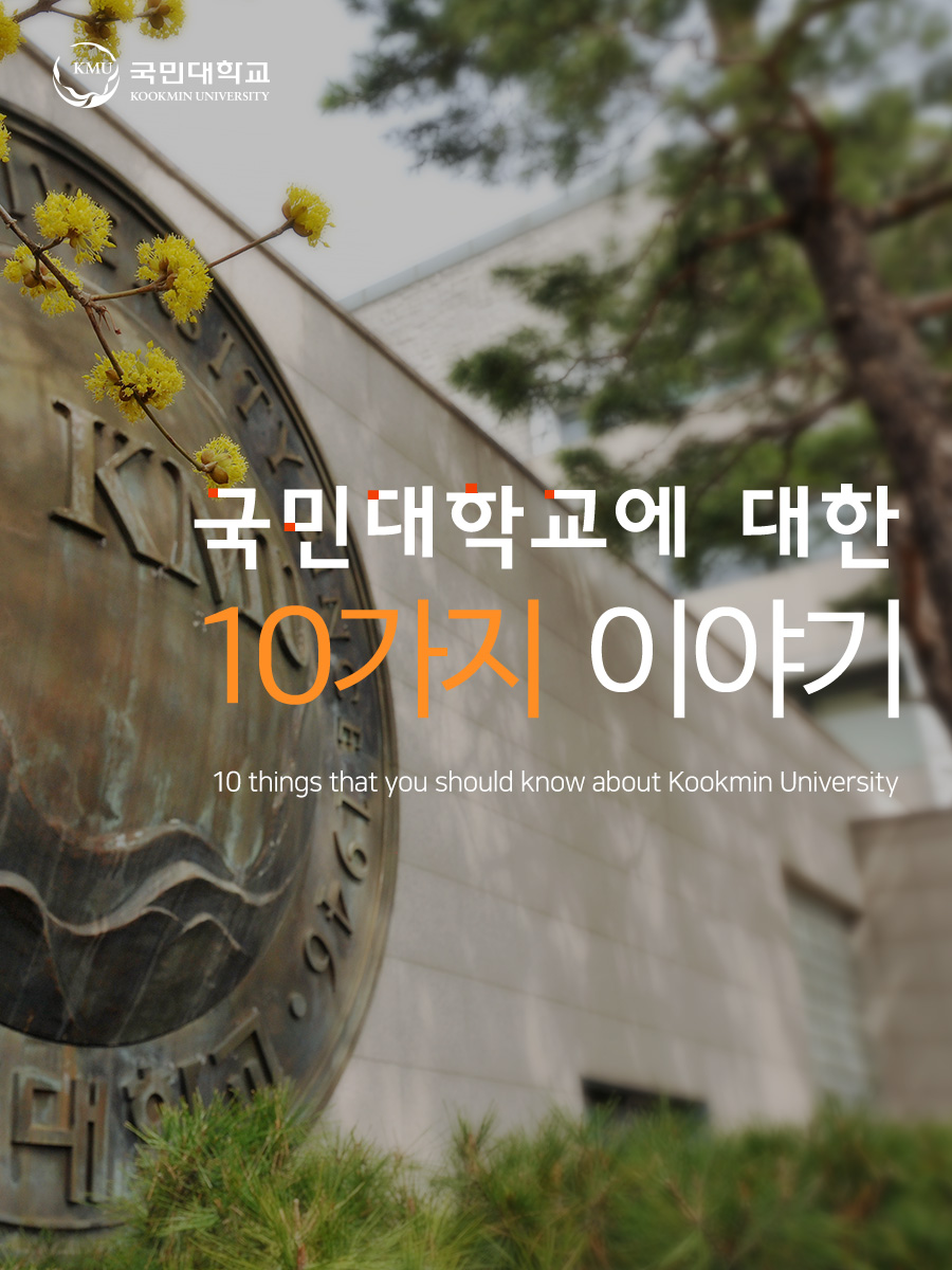 국민대학교에 대한 10가지 이야기 10 things that you should know about Kookmin University